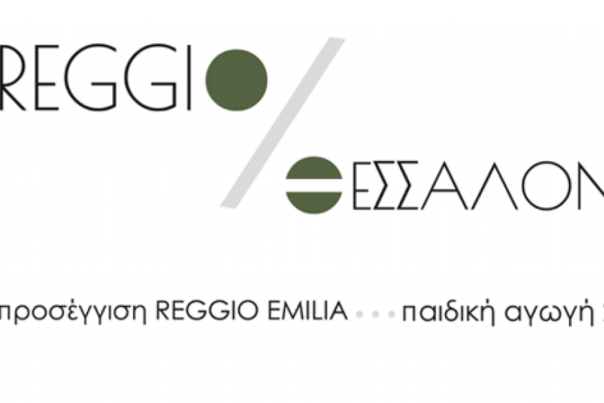 REGGIO-Θεσσαλονίκη